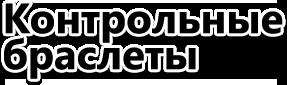Контрольные браслеты Киев